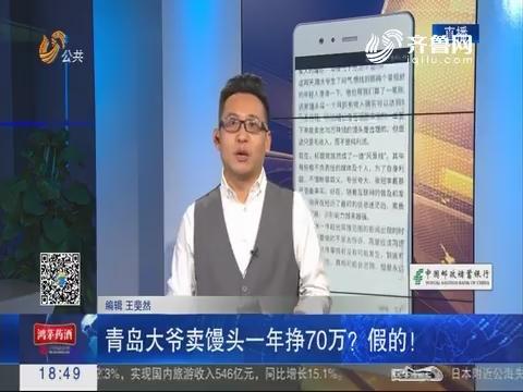 新说法:青岛大爷卖馒头一年挣70万?假的!