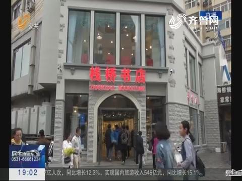 青岛栈桥书店:离大海最近的书店