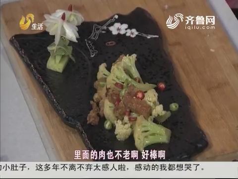 2017年10月07日《非尝不可》:菜花小酥肉