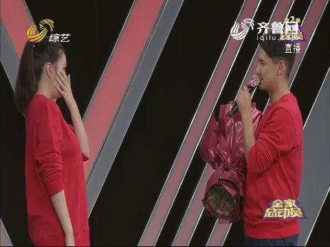 全家总动员:火锅力宏弥补亏欠求婚妻子 妻子感动落泪
