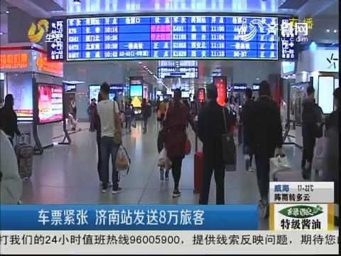 车票紧张 济南站发送8万旅客