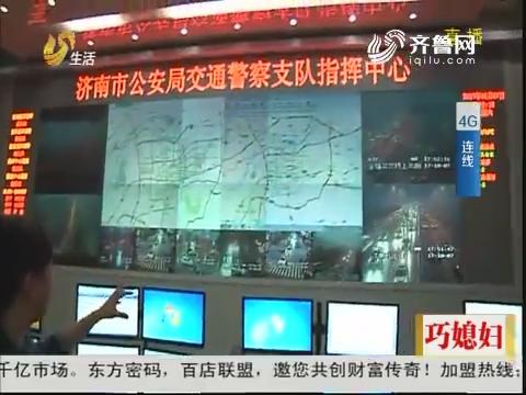 【4G连线】济南:迎返程 晚高峰提前到来