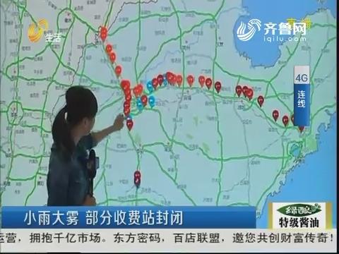 【4G连线】小雨大雾 部分收费站封闭