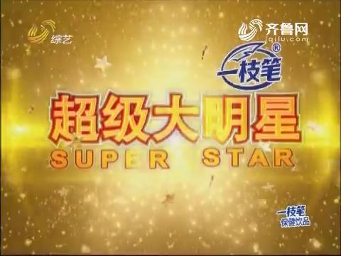 20171007《超级大明星》:超级大明星之谁是新人王