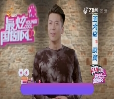 20171007《最炫国剧风》:爱的萌芽