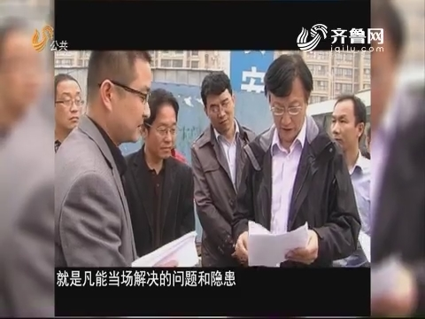 """20171007《问安齐鲁》:山东铁腕治""""安"""" 坚守安全红线"""