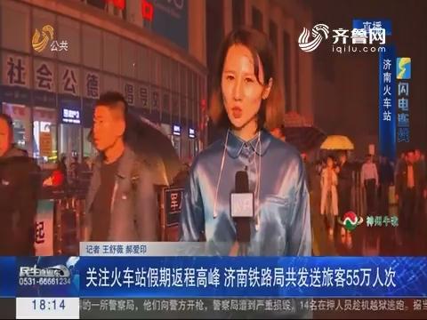 【闪电连线】关注火车站假期返程高峰 济南铁路局共发送旅客55万人次