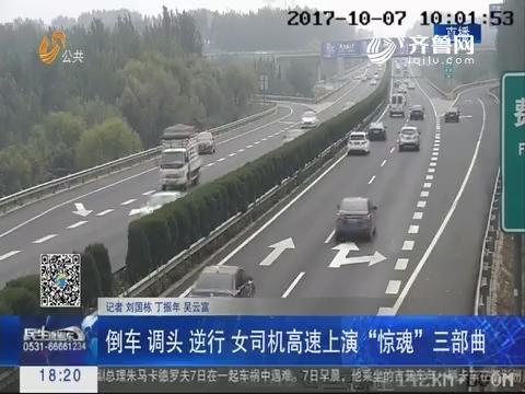 """临沂:倒车 调头 逆行 女司机高速上演""""惊魂""""三部曲"""