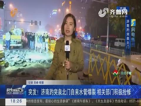 【闪电连线】突发!济南趵突泉北门自来水管爆裂 相关部门积极抢修