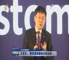【十九大代表风采】王恩东: 攀登服务器技术最高峰