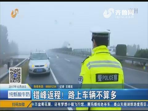 济南:错峰返程!路上车辆不算多