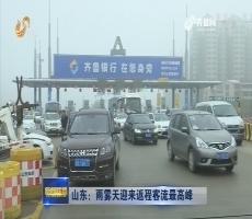 山东:雨雾天迎来返程客流最高峰