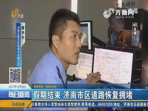 假期结束 济南市区道路恢复拥堵