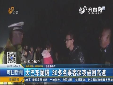 青岛:大巴车抛锚 30多名乘客深夜被困高速
