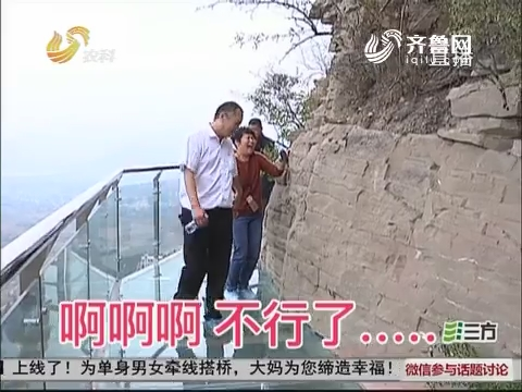 济南:玻璃栈道上洋相百出 玩的就是心跳