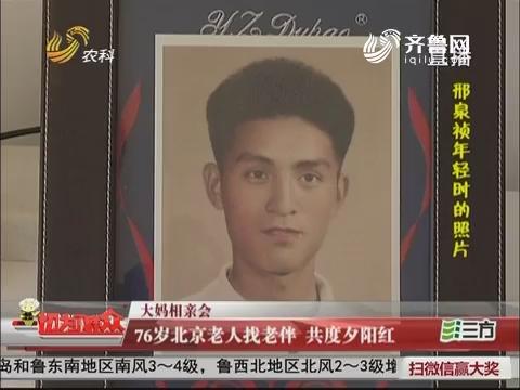 【大妈相亲会】76岁北京老人找老伴 共度夕阳红