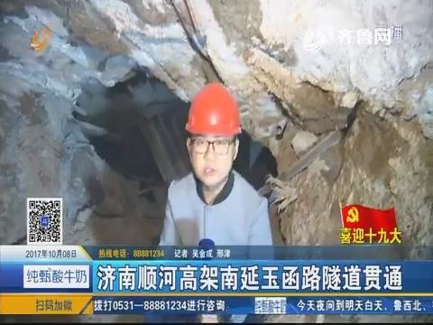 【喜迎十九大】济南顺河高架南延玉函路隧道贯通