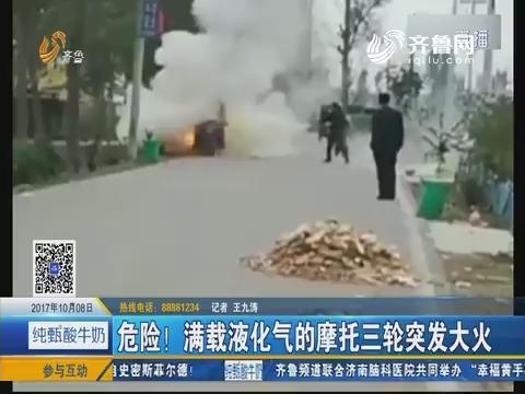 枣庄:危险!满载液化气的摩托三轮突发大火