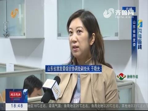 【闪电连线】旅游黄金周:山东省接待游客7065万人次