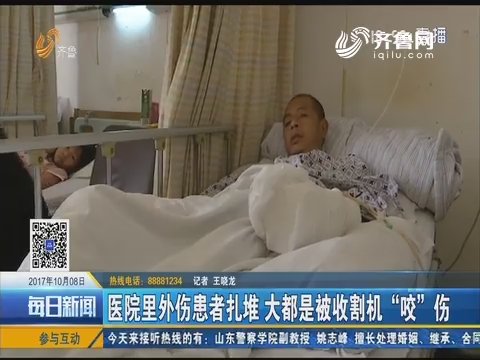 """医院里外伤患者扎堆 大都是被收割机""""咬""""伤"""