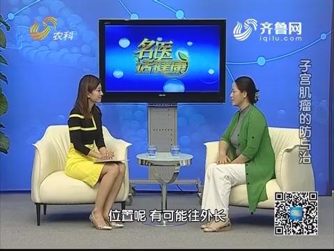 20171008《名医话健康》:名医马迎春——子宫肌瘤的防与治