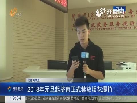 【跑政事】2018年元旦起济南正式禁放烟花爆竹