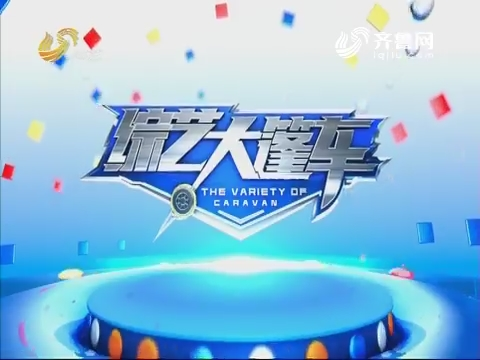 20171008《综艺大篷车》:综艺大篷车走进青岛鸿茅药酒
