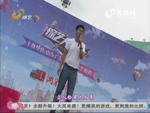 综艺大篷车:张志波演唱歌曲《家和万事兴》