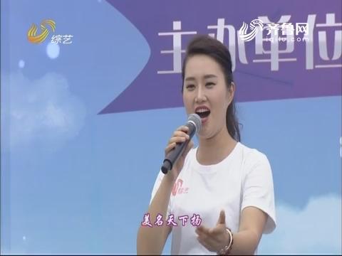 综艺大篷车:姚冬青演唱歌曲《大山东》