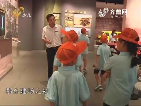 20171008《雏鹰少年》:小队员享受与熊猫亲密接触时光