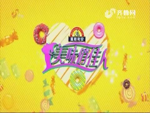 20171008《美味俏佳人》:乐乐科普长寿村的秘密