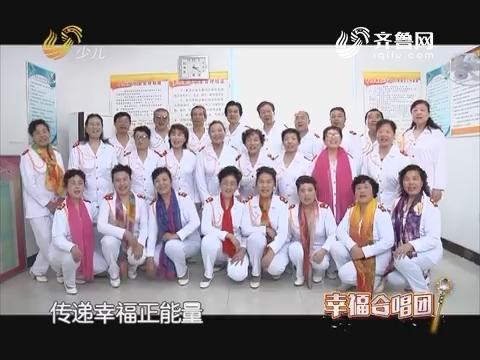 20171009《幸福99》:幸福合唱团——济南市金秋艺术团