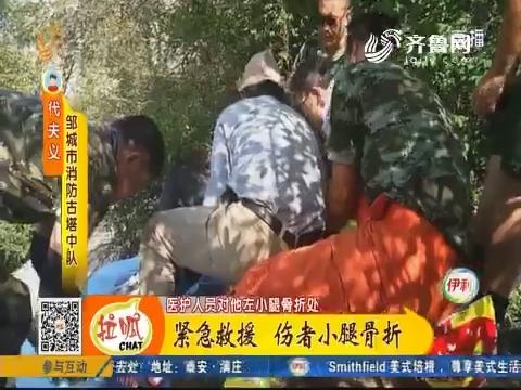 邹城:攀爬后山 游客滑落摔伤