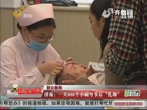 """【群众新闻】济南:一天800个小病号节后""""扎堆"""""""