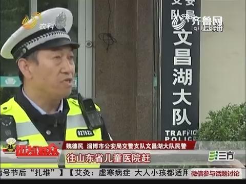 【群众新闻】淄博:儿童受伤 交警接力护送济南