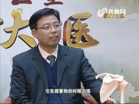 20171009《世医堂家有大中医》:如何远离肩周炎