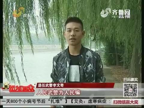 【群众新闻】东阿:退伍武警勇救溺水游客
