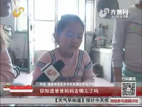 【三方帮您办】潍坊:家庭变故留下年幼姐弟 跑腿记者来帮忙