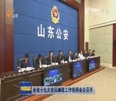 全省十九大安保维稳工作视频会议召开