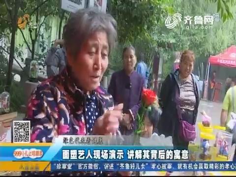 济南:面塑艺人现场演示 讲解其背后的寓意