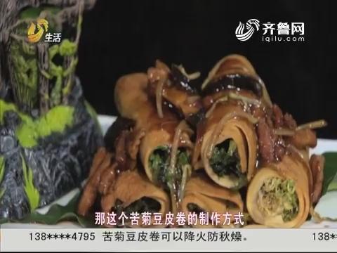 2017年10月09日《非尝不可》:苦菊豆皮卷