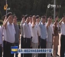 """临沂:给在京1938名流动党员安个""""家"""""""