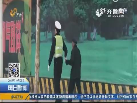 """黄岛:暖心""""牵手""""感动路人 交警帮助老人成""""网红"""""""
