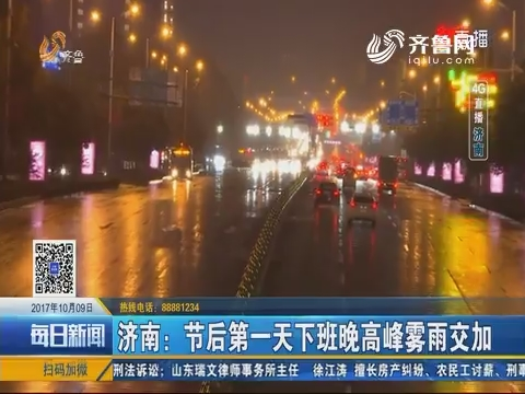 【4G连线】济南:节后第一天下班晚高峰雾雨交加