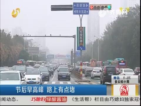 济南:节后早高峰 路上有点堵