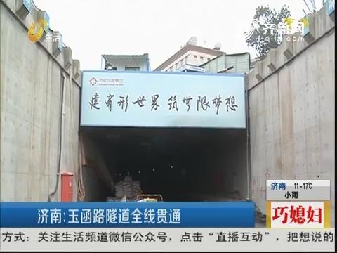 济南:玉函路隧道全线贯通