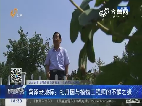【真相】菏泽老地标:牡丹园与植物工程师的不解之缘