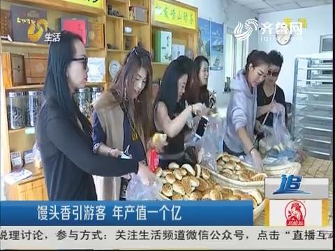 青岛:馒头香引游客 年产值一个亿