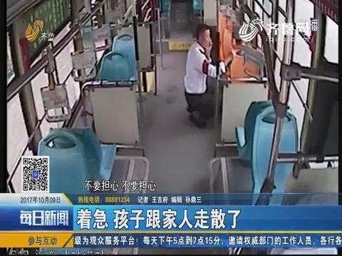 青岛:不对劲 五岁娃公交车上哭闹