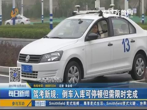 济南:考新规 倒车入库可停顿但需限时完成